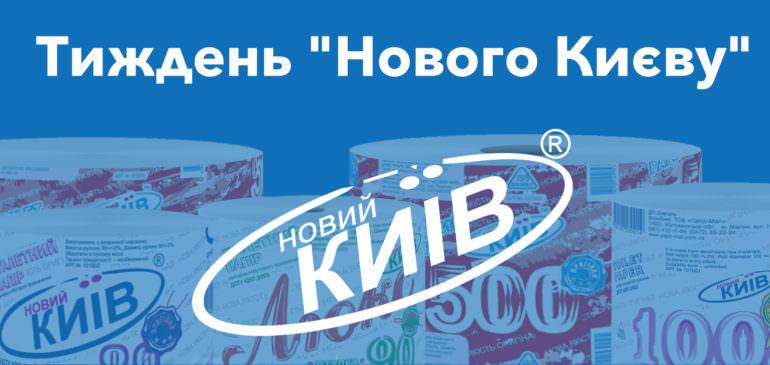 """""""Новий Київ"""" – торгова марка перевірена часом!"""