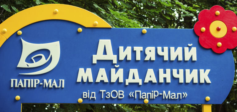 Відкриття дитячого майданчику та дитяче свято у місті Малин!