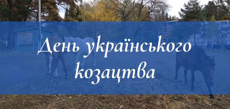 """""""Папір-Мал"""" святкує день українського козацтва!"""