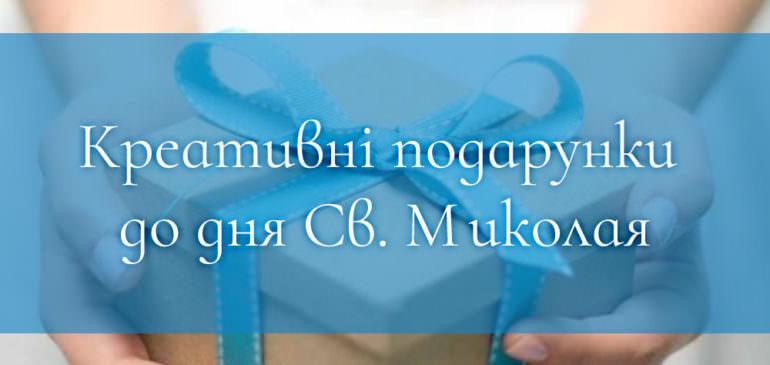 Креативні подарунки до дня Св. Миколая