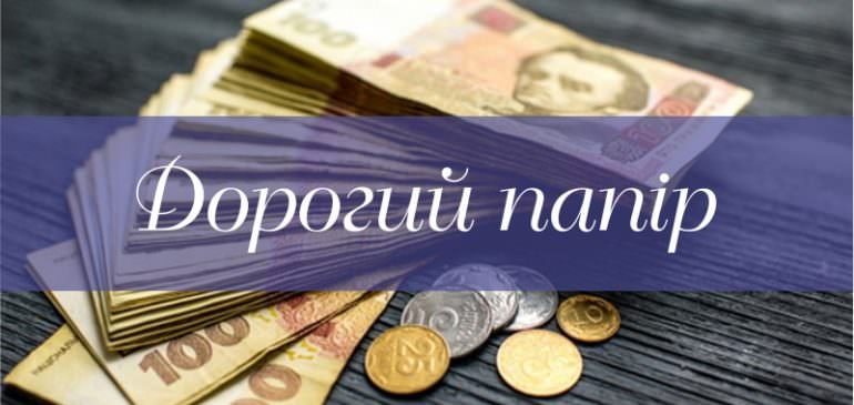Дорогий папір: все про виготовлення паперових грошей