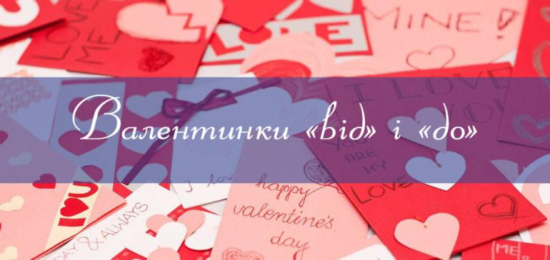 Валентинки «від» і «до»