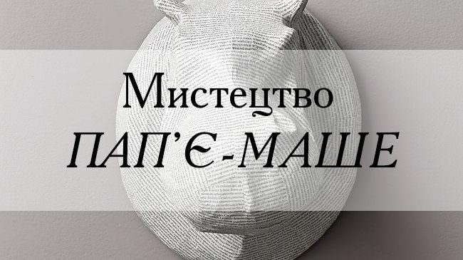Мистецтво ПАП'Є-МАШЕ